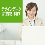 デザインデータ・広告物制作